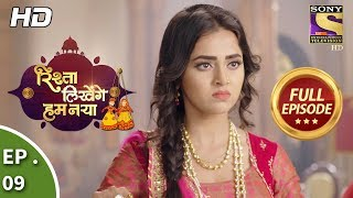 Rishta Likhenge Hum Naya - रिश्ता लिखेंगे हम नया - Ep 9 - Full Episode - 17th November, 2017