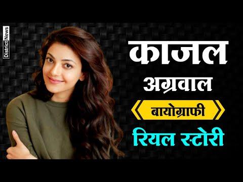 Kajal Agarwal Biography || Success Story in Hindi