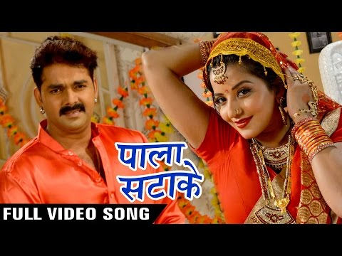Xxx Mp4 Pala Satake Full Song Pawan Singh Monalisa SARKAR RAJ Superhit Bhojpuri Hit Songs 3gp Sex