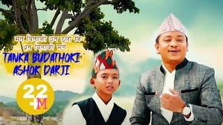 MAN BINA KO DHAN  | ASHOK DARJI | FIRST OFFICIAL SONG | मन बिना को धन ठुलो कि धन बिनाको मन