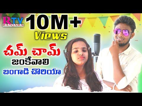 Xxx Mp4 Cham Cham Jankevali Chitapata Karnakar Making Video Yakubnaik RTV BANJARA 3gp Sex