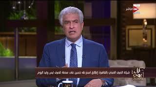 كل يوم - شركة الصرف الصحي بالقاهرة: إطلاق اسم طه حسين على محطة للصرف ليس وليد اليوم