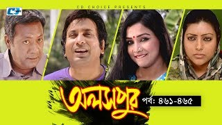 Aloshpur | Episode 461-465 | Fazlur Rahman Babu | Mousumi Hamid | A Kha Ma Hasan