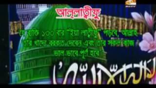 99 Names of Allah in Bangla Translation আল্লাহর ৯৯ নামের বাংলা অর্থসহ এর ফজিলত একবার হলেও দেখুন HD