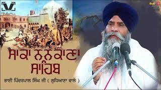 Saka Nankana Sahib (ਸਾਕਾ ਨਨਕਾਣਾ ਸਾਹਿਬ) - Full Katha 2017 | Bhai Pinderpal Singh Ji | V Gurbani