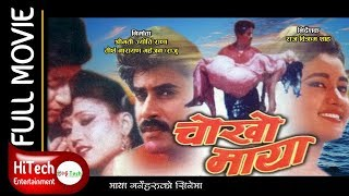 Nepali Movie || Chokho Maya