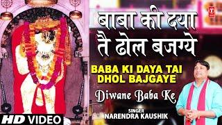 Baba Ki Daya  Haryanvi Balaji Bhajan By Narendra Kaushik [Full Song] I Deewane Baba Ke