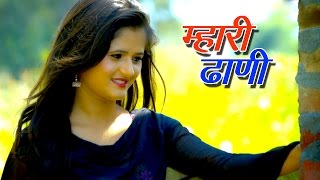 म्हारी ढाणी - Superhit Haryanvi Song 2016 - Anjali Raghav New Song - Mahari Dhaani