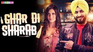 Ghar Di Sharab - Dilpreet Singh ( Official Song ) - New Punjabi Songs 2019