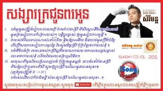 សង្សារក្រជូនពរអូន - ខេមរៈ សិរីមន្ត | Sangsa Kro Chhoun Por Oun (Sunday CD Vol.205)