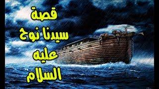 قصص |  قصة | نبي الله نوح عليه السلام | قصة من القران | شرح  مفصل جديد  2017