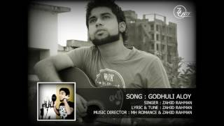 GODHULI ALOY BY ZAHID RAHMAN (AUDIO VERSION 2014)