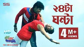 24 Ta Ganta I Prem Prem Paglami I HD Video Song I Bappy & Achol | SIS Media.
