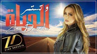 Zina Daoudia - Wa Tastamir Al Hayat (EXCLUSIVE Lyric Clip)   زينة الداودية - وتستمر الحياة