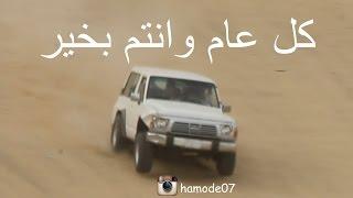 تطعيس بحره _الكبري الميت  8/12/1437  كل عام وانتم بخير