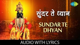 Sundar Te Dhyan With Lyrics In Marathi | Lata Mangeshkar | Abhang Tukayache