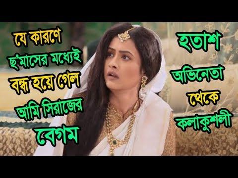Xxx Mp4 কেন ছ'মাসের মধ্যেই বন্ধ হয়ে গেল আমি সিরাজের বেগম আসল কারন ফাঁস Ami Sirajer Begum Stop Telecast 3gp Sex