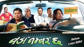 NEPALI FILM WARD NO. 6 (नेपाली फिल्म वडा नं ६) FULL FILM UPDATE WITH MAHESH PANDEY