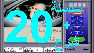 code de la route maroc 2016 تعليم السياقة بالمغرب سلسلة 20 من الأسئلة المحاكية للإمتحان