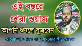 Bangla waz  Maulana FM Jahangir Alam