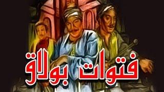 فتوات بولاق - Fetewat Boulaq