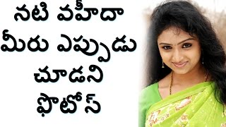 Telugu Actress Waheeda Unseen and Rare Photos | Telugu New