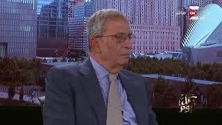 كل يوم - عمرو موسى: فى كلام فى الكواليس عن عدم راحة الامريكان لزيادة الإستيطان فى فلسطين