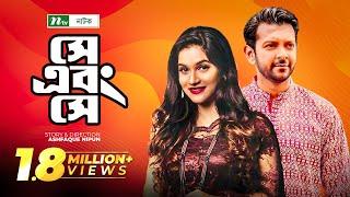 Se Abong Se | সে এবং সে | Tahsan | Mithila | Suborna Mustafa | Afzal Hossain | NTV Romantic Natok