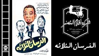 El Forsan El Talata Movie | فيلم الفرسان الثلاثة