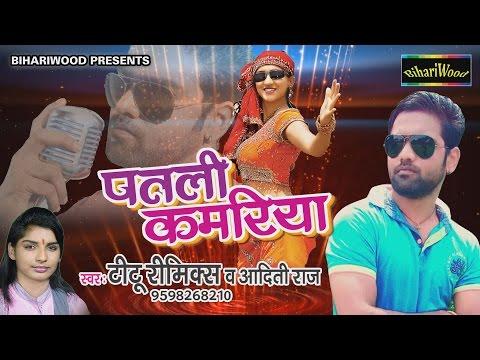 Xxx Mp4 हिलाईके हो पतली कमरिया Hilaike Ho Patli Kamariya TITU REMIX Bhojpuri New Hot Song 2017 3gp Sex