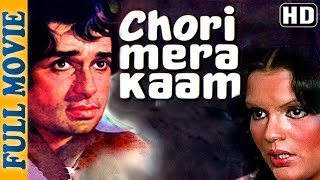 Chori Mera Kaam {HD} - Shashi Kapoor - Zeenat Aman - Superhit Comedy Movie - Indiancomedy