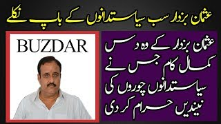 Performance and Achievements of Usman Buzdar after Becoming CM Punjab
