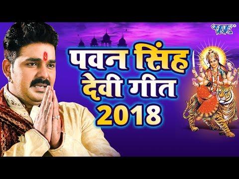 Xxx Mp4 पवन सिंह देवी गीत 2018 Pawan Singh Navratri Special Video Jukebox Bhojpuri Devi Geet 3gp Sex