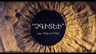 Misho + Li'lith - chgitei /lyric video/  ||  Միշո + Li'lith - չգիտեի /տեսատեքստ/