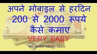 How Get Free Mobile Recharge minimum 200 Rs Daily in Hindi