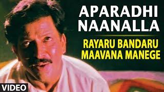 Aparadhi Naanalla II Rayaru Bandaru Mavana Manege II Vishnuvardhan ,  Bindiya and Dolly Minhas