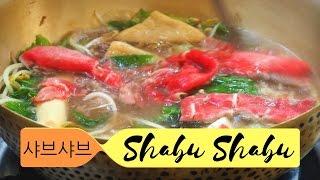 Korean Shabu-Shabu hotpot in Seoul, Korea (샤브샤브 - しゃぶしゃぶ)