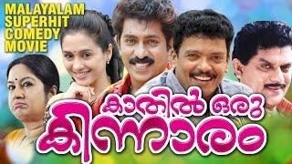 malayalam full movie kaathil oru kinnaram   superhit comedy movie   2016 upload   Jagathy Sreekumar