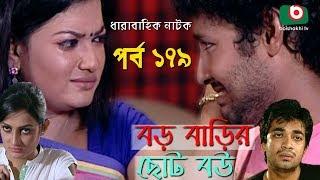 Bangla Natok - বাংলা নাটক   Boro Barir Choto Bou   EP-179   Shampa Reza, Gazi Rakayet, Tamalika