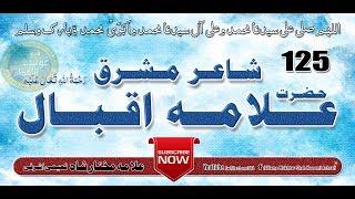 (125) Story of Hazrat Allama Iqbal poet of East