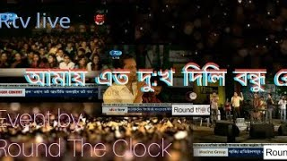 Amay Eto Dukkho Dili Bondhu Re -Durbin Band (Round The Clock- official chanel)
