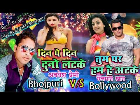 Xxx Mp4 Awadhesh Premi V S Salman Khan Dine Pe Din Dunu Latke Non Stop 2018 Dj Shivnarayan 3gp Sex