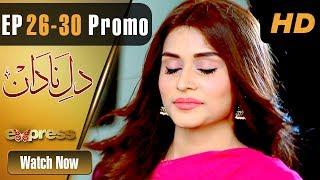 Drama | Dil e Nadaan - Episode 26 -30 Promo | Express Entertainment Dramas | Abid Ali, Zaheen Tahira