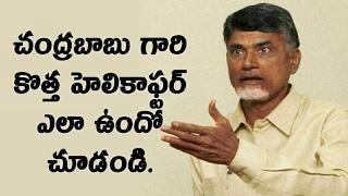 Andhra Pradesh CM Chandrababu Naidu HELICOPTER Video | AP Political News | News Mantra