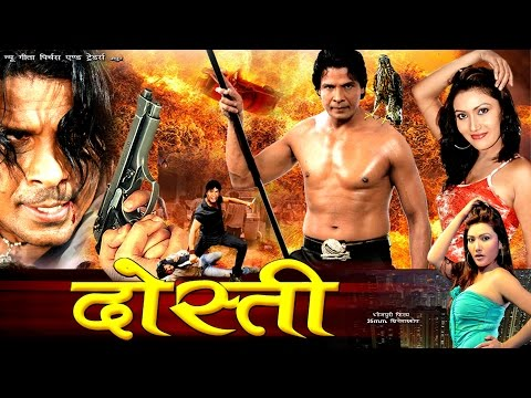 Xxx Mp4 Dosti Superhit Full Bhojpuri Movie दोस्ती Bhojpuri Film Viraj Bhatt 3gp Sex