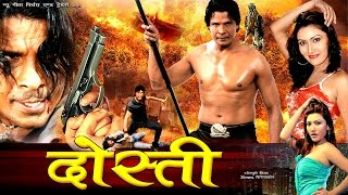 Dosti - Superhit Full Bhojpuri Movie - दोस्ती - Bhojpuri Film - Viraj Bhatt
