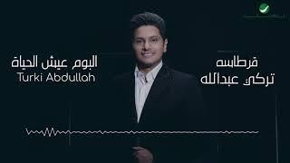 Turki Abdullah ... Qurtasah - Lyrics Video   تركي عبد الله ... قرطاسة - بالكلمات