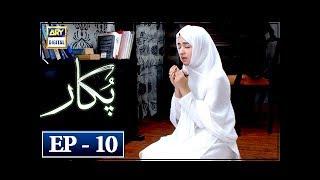 Pukaar Episode 10 - 12th April 2018 - ARY Digital Drama