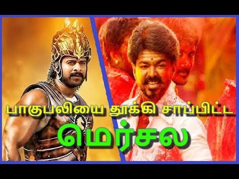 Xxx Mp4 MERSAL Beats Bhahubali 2 Record In Chennai Theaters Mersal Movie Vijay Atlee Collection 3gp Sex