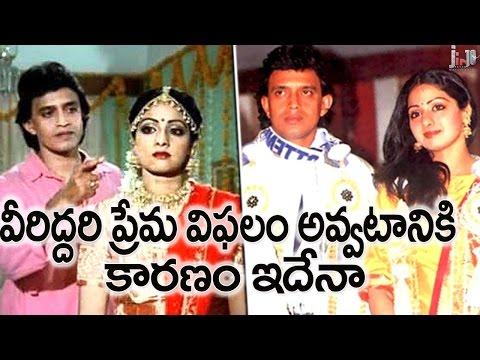Sridevi Mithun Chakraborty Controversial Affair